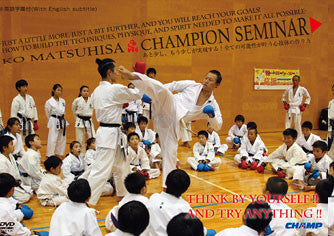 Champion Seminar DVD by Ko Matsuhisa Cover 1
