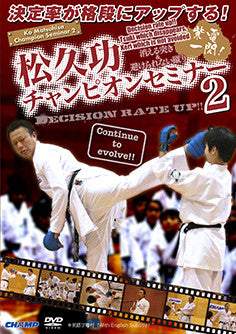Ko Matsuhisa's Champion Seminar 2 -Decision rate up! DVD - Budovideos