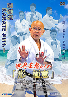 Ryuei Karate Seminar: Kata Secrets of World Champions DVD