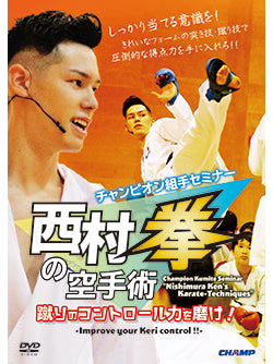 Champion Kumite Seminar: Improve your Kick control DVD by Ken Nishimura
