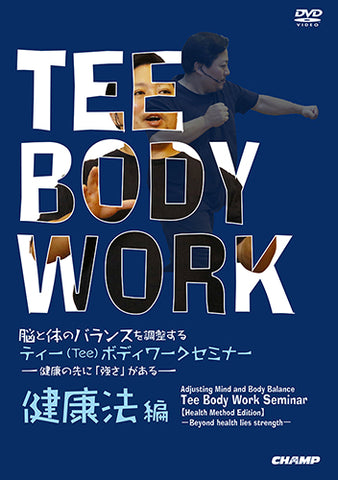 Adjusting Mind and Body Balance Tee Body Work Seminar Health Method Edition DVD