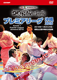 Karate 1 Premier League Okinawa Japan 2015 DVD - Budovideos
