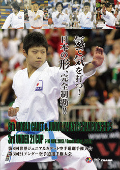 8th World Junior & Cadet Karate Championships DVD Cover 1