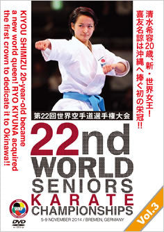 22nd World Senior Karate Championships DVD 3: Kata - Budovideos