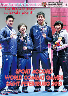 Sport Accord World Combat Games DVD - Saint Petersburg 2013 Cover 1