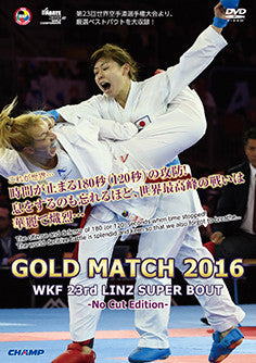 Gold Karate Match 2016 WKF 23rd Linz Super Bout DVD