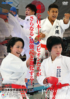 42nd All Japan Karatedo Championships DVD - Budovideos