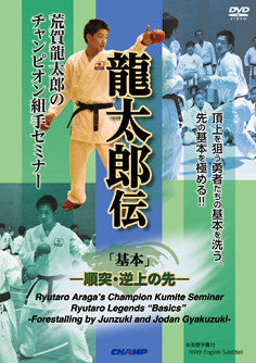 Champion Karate Kumite Seminar DVD with Ryutaro Araga