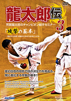 Basics of the Attack Karate Champion Kumite Seminar 3 DVD with Ryutaro Araga - Budovideos