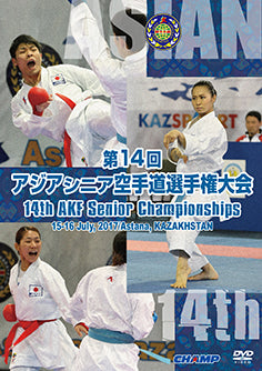 14th Asian Karatedo Federation Senior Championships DVD - Budovideos