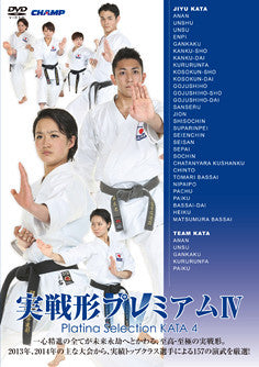 Platina Karate Selection Kata Vol 4 (2 DVD Set) - Budovideos
