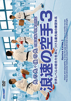 NANIWA's Karate 3 Erase the Gap Between Sen-no-sen/Go-no-sen DVD