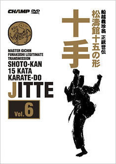Shotokan 15 Karate-Do Kata DVD 6: Jitte