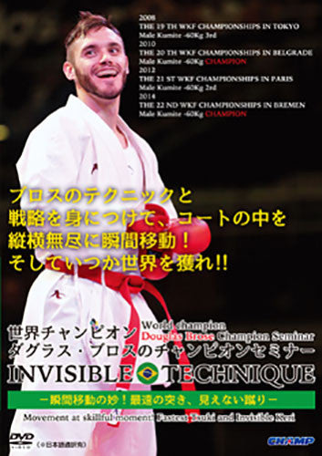 DVD Cover - Douglas Brose Champion Seminar: Invisible Technique DVD