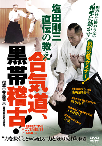 Effective Movements in Aikido DVD with Tsuneo Ando - Budovideos