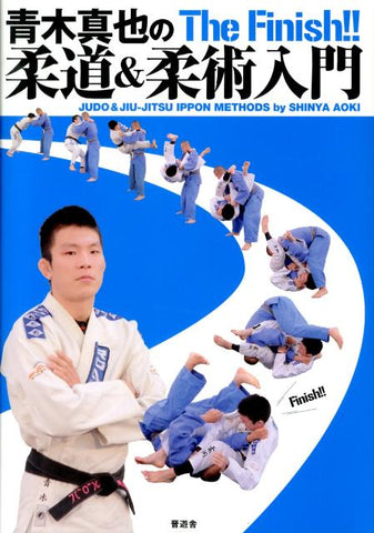 Judo & Jiu-Jitsu Ippon Methods Book by Shinya Aoki