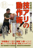 Training to Develop Kobujutsu Movement DVD - Budovideos