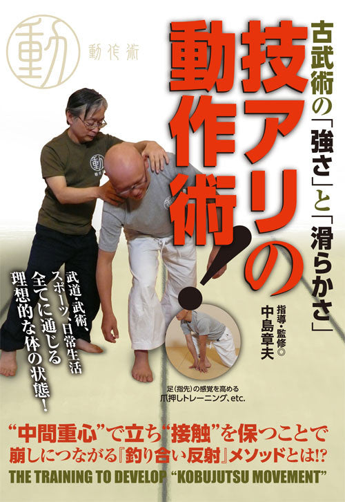 Training to Develop Kobujutsu Movement DVD