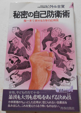 Secret Self Defense Book by Victor Koga (Preowned) - Budovideos Inc