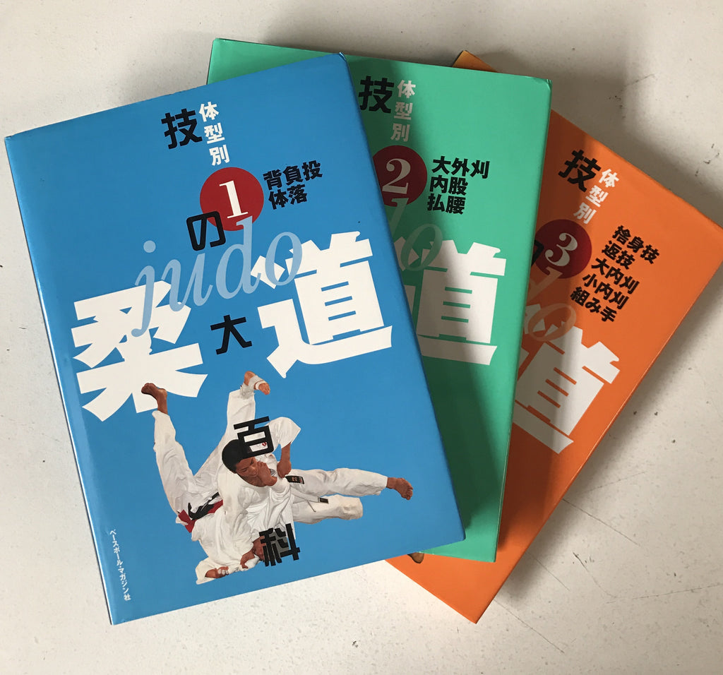 Judo Great Encyclopedia of Techniques 3 Book Set (Preowned)