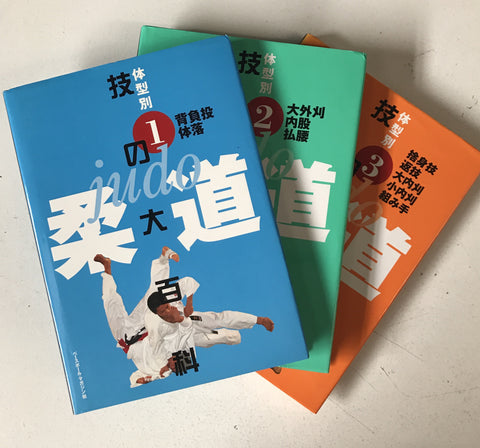 Judo Great Encyclopedia of Techniques 3 Book Set (Preowned) - Budovideos