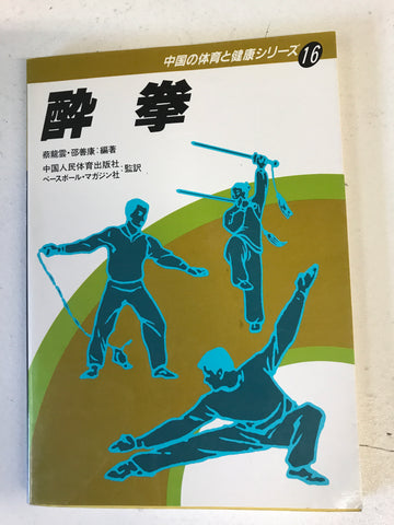 Yoi Ken (Drunken Kung Fu): Chinese Physical Education & Health Series #16 Book (Preowned) - Budovideos