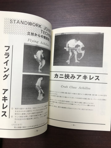 Perfect Submission Techniques Book by Hidetaka Aso (Preowned)