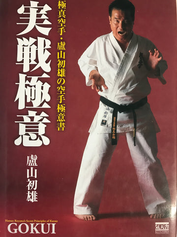 Gokui Secret Principles Of Karate Book By Hatsuo Royama (Preowned) - Budovideos Inc