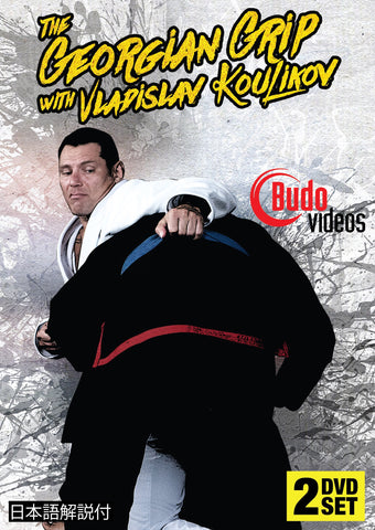 Georgian Grip 2 DVD Set by Vladislav Koulikov - Budovideos