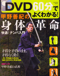 Body Revolution Book & DVD by Yoshinori Kono (Preowned) - Budovideos Inc