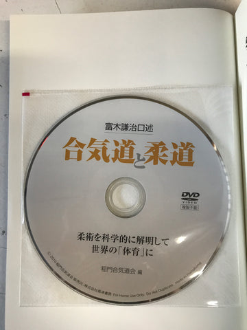 Aikido & Judo Book & DVD by Kenji Tomiki (Preowned)