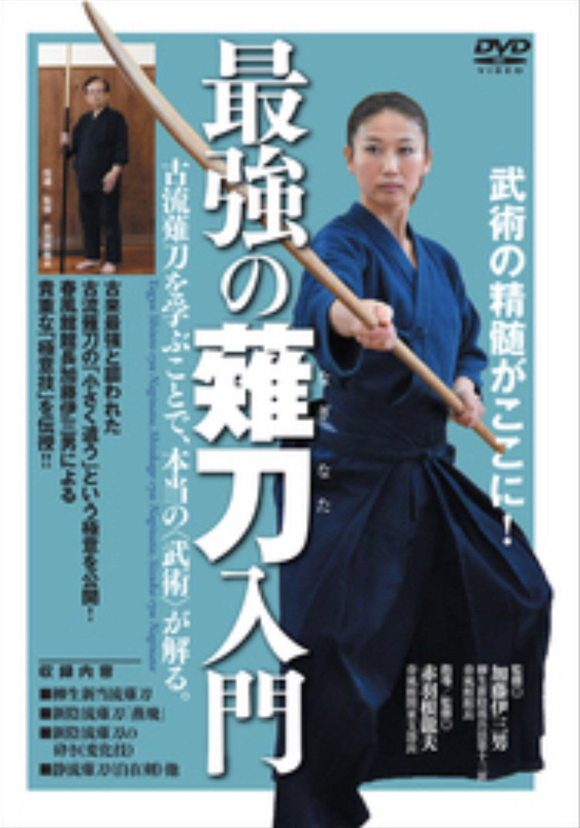 Intro to Naginata DVD - Budovideos
