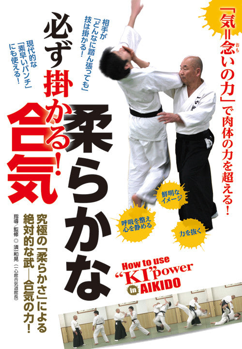 cover How to Use Ki Power in Aikido DVD with Kuzuaki Suichi  1