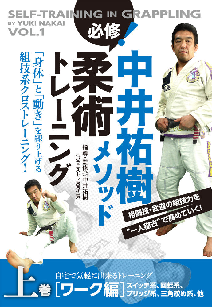 Self Training in Grappling Vol 1 DVD with Yuki Nakai - Budovideos