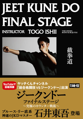 Jeet Kune Do Final Stage DVD by Togo Ishii - Budovideos