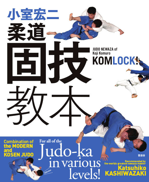 Cover Photo - Judo Newaza of Koji Komuro Komlock (E-Book)
