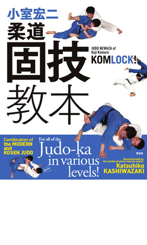 Judo Newaza of Koji Komuro Komlock (E-Book)