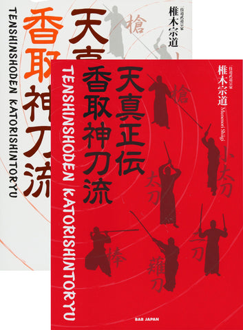 Tenshin Shoden Katori Shinto Ryu 2 Book Set (with English Translation) by Munenori Shiigi - Budovideos