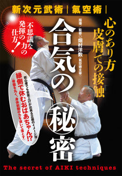 The Secret of AIKI Techniques DVD by Hirokazu Hatamura