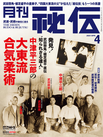Hiden Budo & Bujutsu Magazine April 2021 - Budovideos Inc
