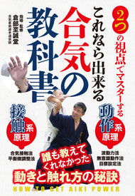 Aiki Texbook DVD with Kurabe Shiseido