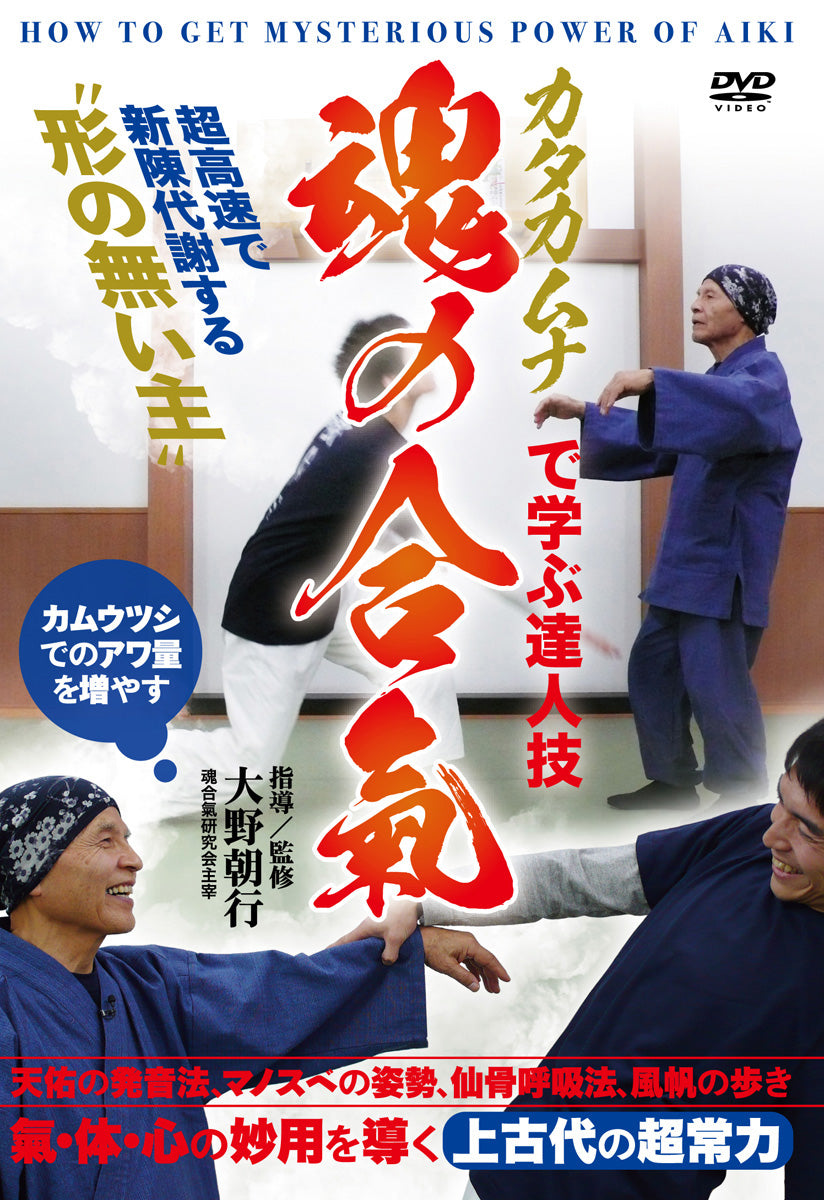 How to Get the Mysterious Power of Aiki DVD by Tomoyuki Ohno - Budovideos