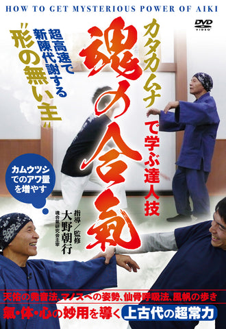 How to Get the Mysterious Power of Aiki DVD by Tomoyuki Ohno