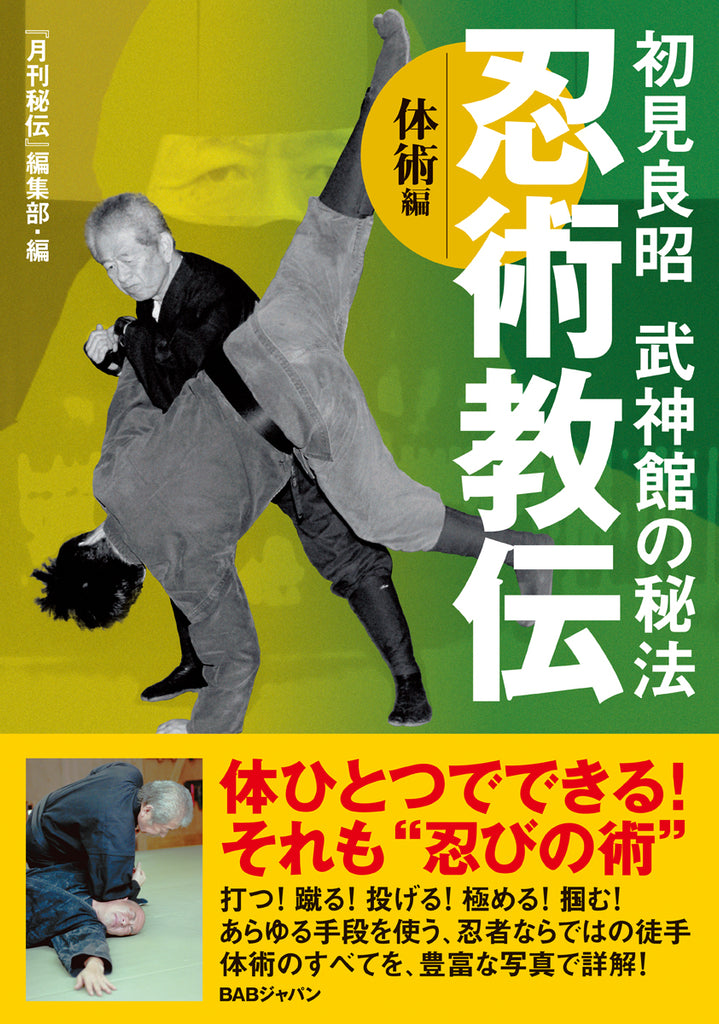 Ninjutsu Kyoden Book 2 Taijutsu By Masaaki Hatsumi Budovideos Inc Taijutsu is a training style which does also use chakra to utilize the muscles and cells in one s body to maximize its energy output. ninjutsu kyoden book 2 taijutsu by masaaki hatsumi