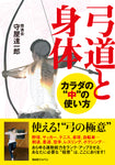 Kyudo & Body Movement Book by Tatsuichiro Moriya - Budovideos