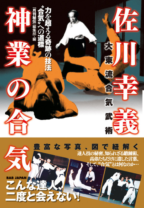Yukiyoshi Sagawa: The Miracle of Aiki Book - Budovideos