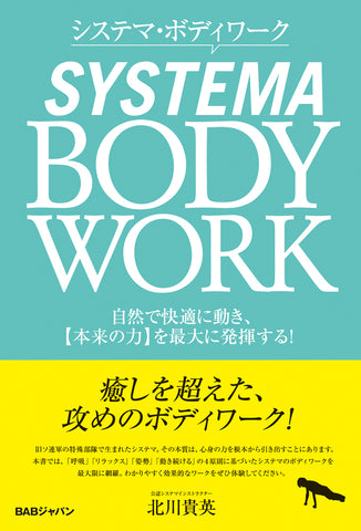 Systema Body Work Book by Takahide Kitagawa - Budovideos