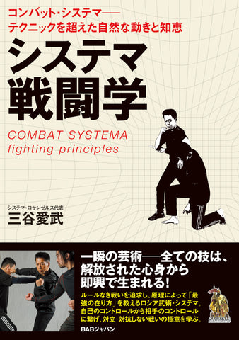 Combat Systema Fighting Principles Book by Mitani Manami - Budovideos