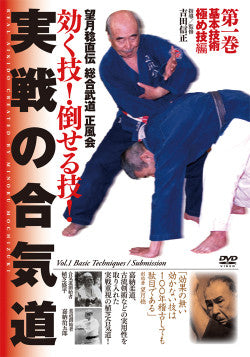 Sefukai Real Aikido DVD 1: Basic Techniques & Submissions with Tetsuma Mochizuki - Budovideos