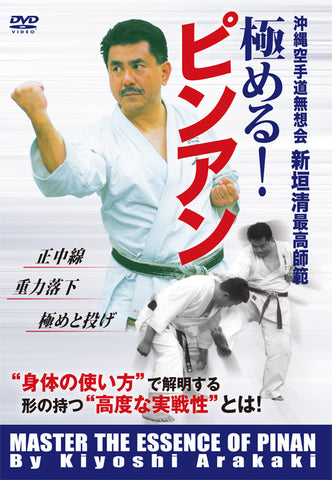 cover of Master the Essence of Pinan DVD by Kiyoshi Arakaki  1